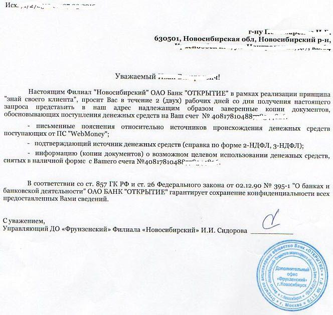 Открытие банк новосибирск официальный сайт кредит