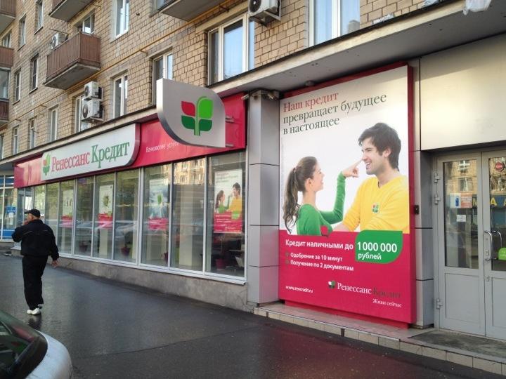 ренессанс банк взять кредит отзывы займ онлайн метрокредит отзывы