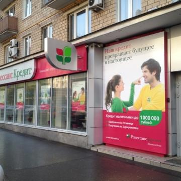 Отзывы о банке ренессанс кредит