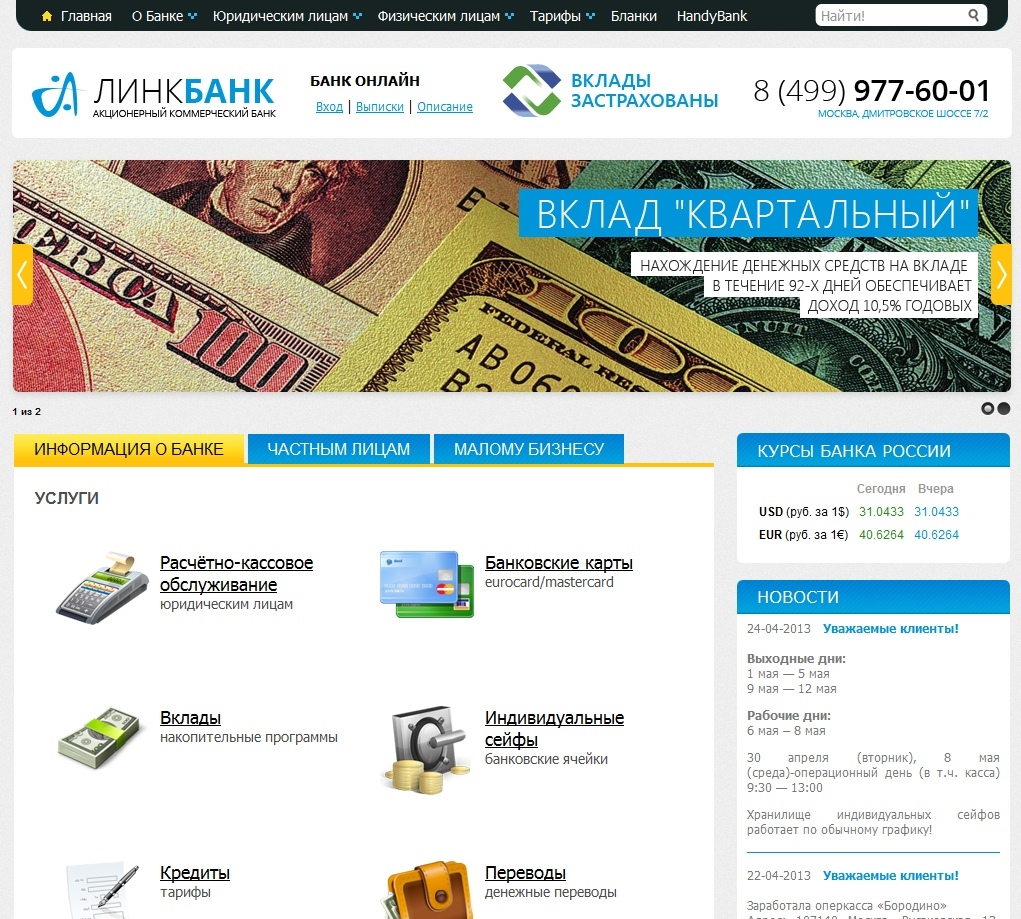 Кредит Европа Банк отзывы