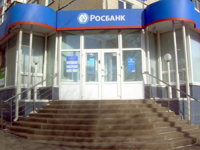 Росбанк в СанктПетербурге телефон банка время работы