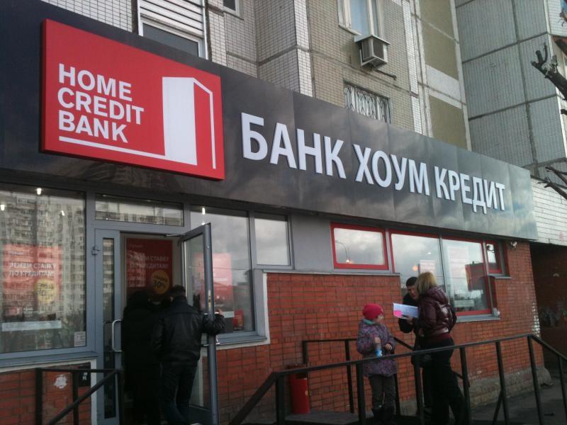 Сбой в банке хоум кредит
