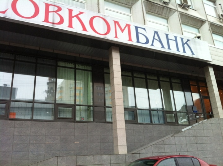 совкомбанк руководство банка - фото 7