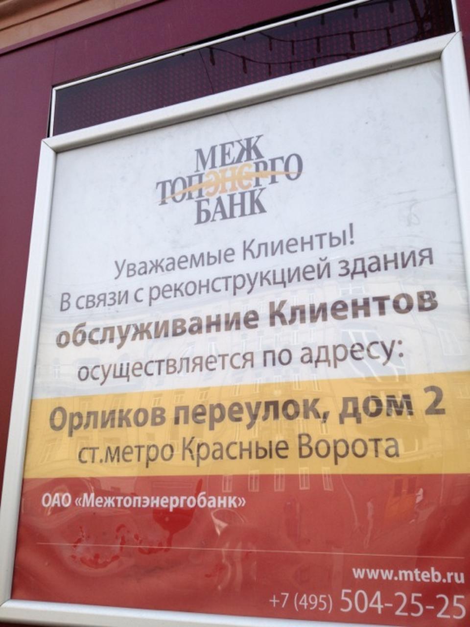 Межтопэнергобанк москва официальный сайт как на сайте сделать пробел в тексте